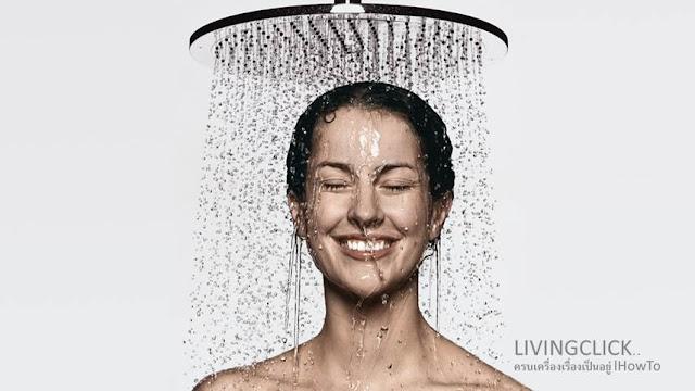 อาบน้ำฝักบัวให้สนุก