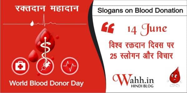 25-Blood-Donation-Slogans-Quotes-hindi