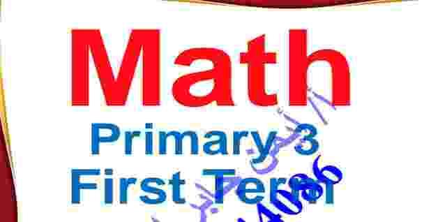 مذكرة math الصف الثالث الابتدائي ترم أول 2021 منهج جديد