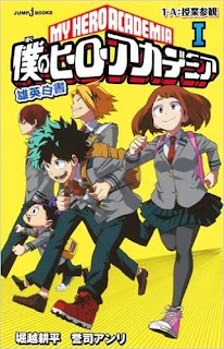 تقرير رواية اكاديمية بطلي: ملخصات المدرسة Boku no Hero Academia: Yuuei Hakusho