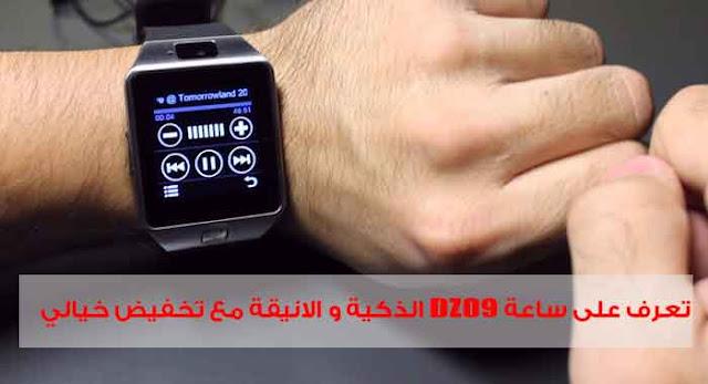 ساعة DZ09 الذكية