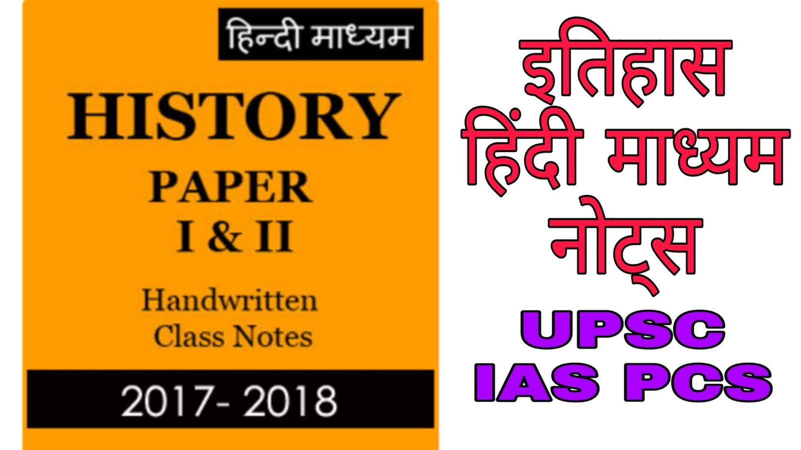 Handwritten Notes Of History In Hindi