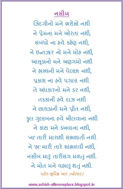 Nirjala ekadashi katha in hindi pdf