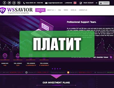 Скриншоты выплат с хайпа wssavior.com