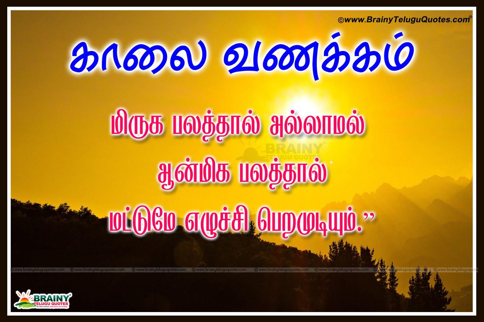 Good Morning Beautiful Kavithai : Beautiful tamil good morning kavithai