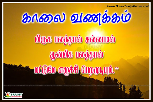 Here is good morning tamil kavithaigal,tamil good morning image download,tamil good morning kavithai images,tamil good morning wishes,good morning in tamil words,good morning wishes in tamil font,good morning in tamil translation,good morning in tamil language,romantic good morning sms in tamil,Beautiful Tamil Good Morning Kavithai good morning tamil kavithaigal அழகிய தருணங்கள்