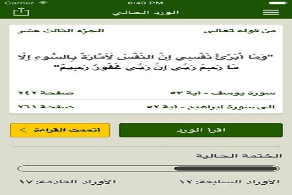 """حمل مجانا برنامج ختمة """"Khatmah"""" القرآن على موبايلك"""