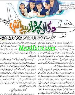 Doran_e_Parwaz Paidaish Special Report
