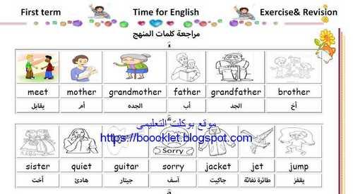 أقوى مراجعة لغة انجليزية للصف الثالث الابتدائي ترم أول 2019 مستر صلاح عبد السلام