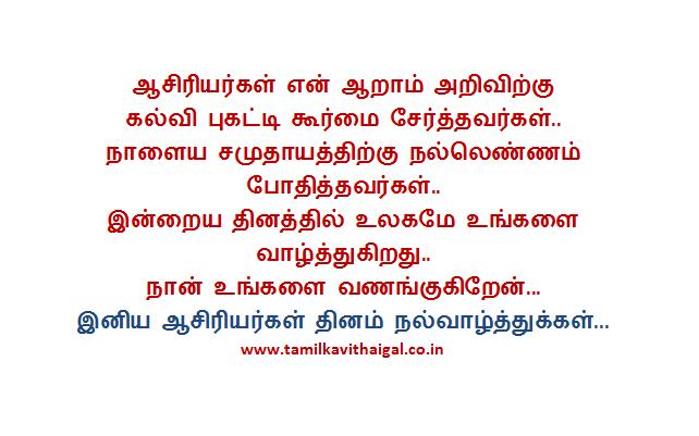 Teachers essay tamil