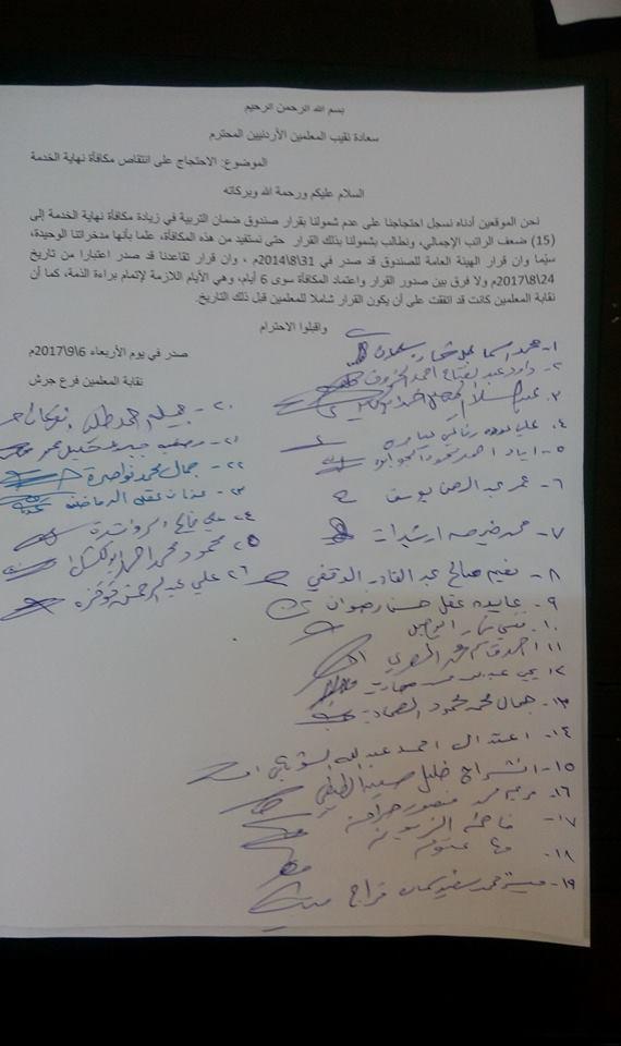 مذكرة احتجاج لنقيب المعلمين