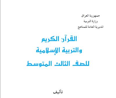 كتاب القرأن الكريم والتربية الأسلامية للصف الثالث المتوسط المنهج الجديد 2018 - 2019