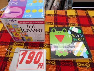 中古品トットタワーと中古本のけろけろみどりは190円です。