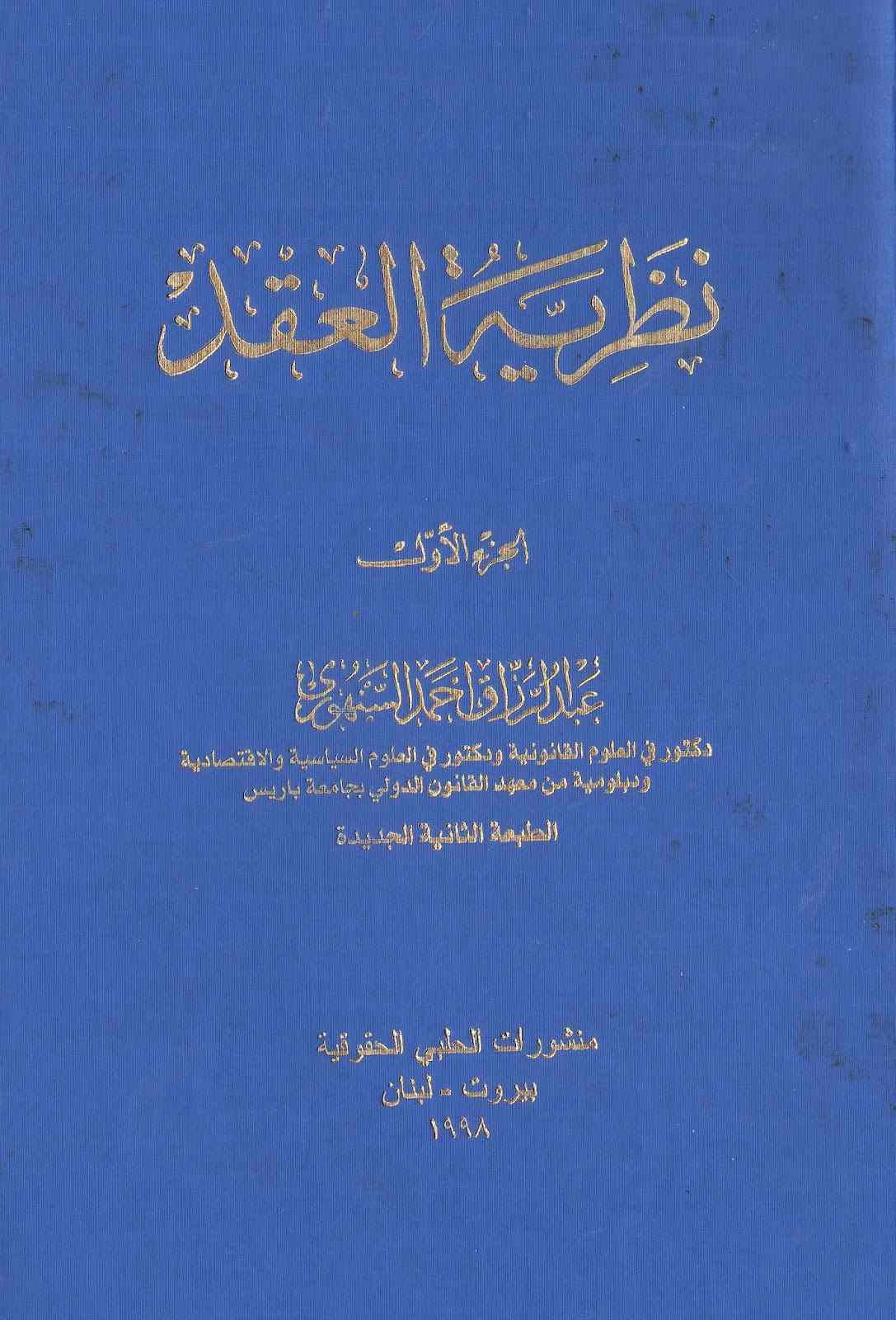 تحميل كتب عبد الرزاق السنهوري