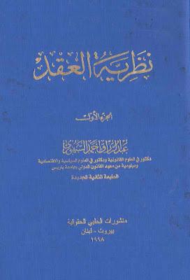 كتاب نظرية العقد
