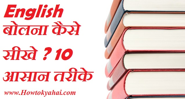 English improve karne ke 10 tarike