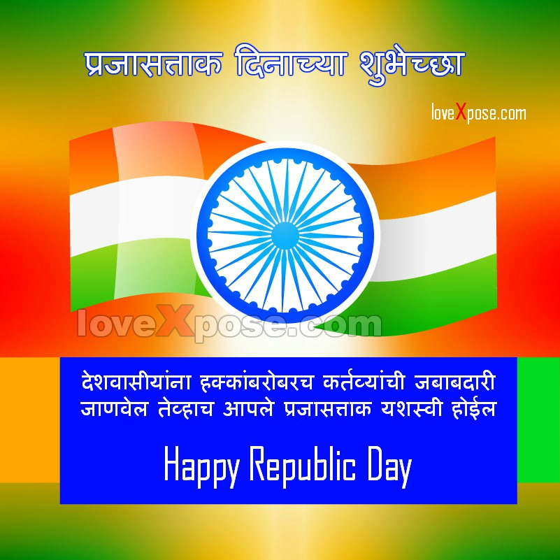 Republic Day Marathi hd pics