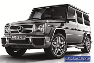 مواصفات وسعر سيارة مرسيدس بنز الفئة- جي 2018 G 500 ,اسعار ومواصفات وعروض السيارات في السعودية 2018-2019 بالصور والتفاصيل , إلى كل عشاق اقتناء السيارات؛ نقدم لكم من خلال سوق التعليم المجاني اسعار السيارات في السعودية 2018, حيث سنتناول مواصفات واسعار السيارات كيا سيراتو كوب, سعر سيارة فورد إكسبلورر 2018, سعر السيارة نيسان التيما, اسعار سيارة مرسيدس بنز, سيارة شيفروليه Equinox 2018, سيارة دودج تشارجر 2018, وسعر السيارة بي إم دبليو الفئة السابعة, اسعار تويوتا 2018 بأشهر موديلاتها في السعودية مثل سعر سيارة تويوتا كورولا 2018, سيارة تويوتا لاند كروزر , سيارة تويوتا كامري 2018, سيارة تويوتا بريفيا, سيارة تويوتا لاند كروزر 2018,سيارة شيفروليه Equinox 2018,سيارة دودج تشارجر 2018 ,سيارة كيا سيراتو كوب 2018 2.0L Base, سيارة فورد إكسبلورر 2018 3.5L V6 Base ,سيارة نيسان التيما 2018 S 2.5,سيارة مرسيدس بنز الفئة- جي 2018 G 500 ,سيارة تويوتا كورولا 2018 1.6 S ,سيارة تويوتا لاند كروزر 2018 4.0L GXR1,سيارة تويوتا كامري 2018 LE STD 204 HP 2.5L ,سيارة تويوتا بريفيا 2018 2.4L S ,سيارة تويوتا لاند كروزر 2018 4.0L GXR1