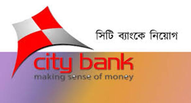 সিটি ব্যাংক নিয়োগ বিজ্ঞপ্তি /  city bank job circular