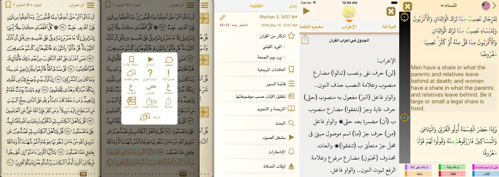 افضل 3 تطبيقات لقراءة القرآن الكريم على الايفون والايباد
