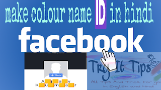Make color name id on facebook hindi
