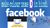 How to Make Color Name id on Facebook In Hindi
