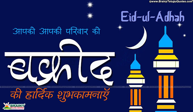 Here is Bakrid Mubarak Greetings messages in Hindi urdu, sakred Muslim Festival Bakrid Greetings messages quotes wishes online, Trending Bakrid 2016 E-Greeting Cards messages quotes wishes online, latest Bakrid quotations messages in Hindi urdu,Bakrid 2016 Greetings in Hindi, Nice Bakrid Quotes greetings Hdwallpapers in Hindi , Bakrid Pictures quotes wishes with arabian mosque images, Eid-ul-adha greetings in hindi, eid-ul-adha greetings in urdu, images wishes messages information poems in hindi english telugu tamil and kannada, best nice top beautiful happy joyful bakrid  2015 greetings quotes wallpapers wishes images poems information in telugu english kannada tamil and hindi.