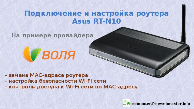 Подключение и настройка роутера Asus RT-N10. Провайдер ВОЛЯ.