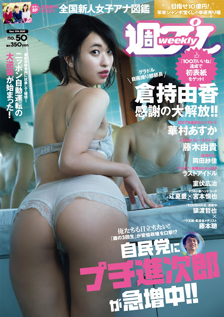 倉持由香 Kuramochi Yuka Weekly Playboy No 50 2017 Photos