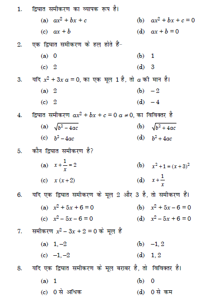Quadratic equation for Hindi medium ,maths in Hindi,scc, scc maths in hindi,