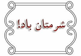 http://www.hanifhidarnejad.com/Hidarnejad/index.php?option=com_content&task=view&id=11610&Itemid=247