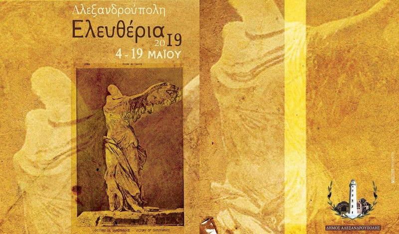 Το πρόγραμμα των εκδηλώσεων Ελευθέρια Αλεξανδρούπολης 2019