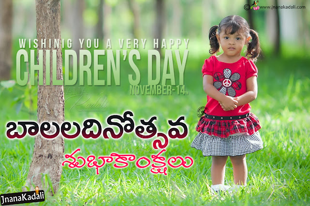 childrens day greetings in telugu, happy children's day quotes messages in telugu