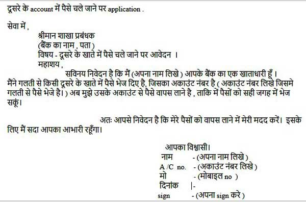dusre ke account me paise chale jane par application