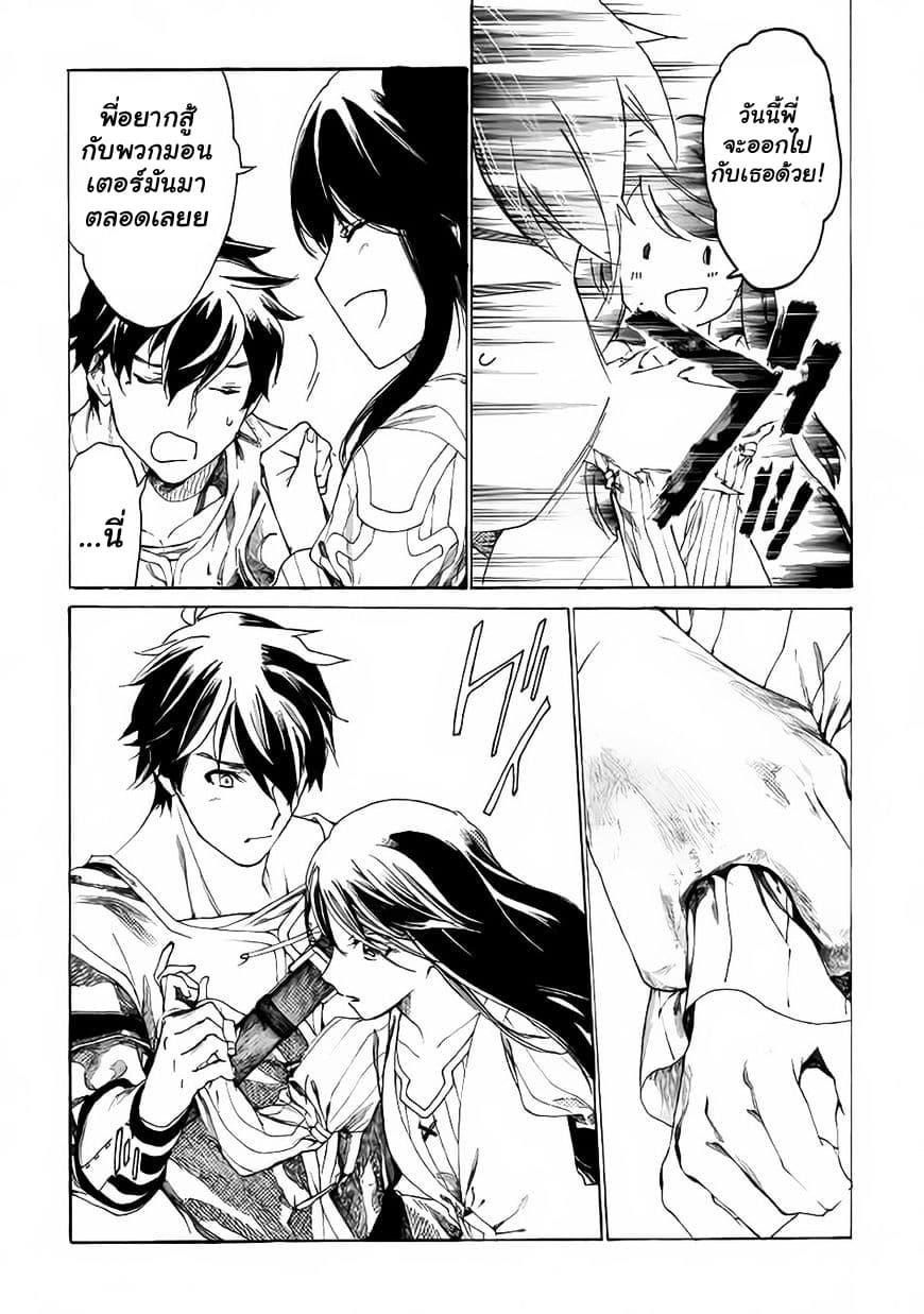 อ่านการ์ตูน Almadianos Eiyuuden ตอนที่ 1 หน้าที่ 17