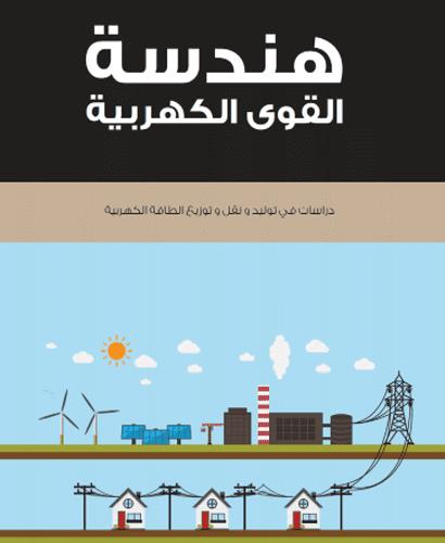 كتاب هندسة القوى الكهربية pdf