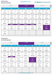 香港快運 香港-東京羽田特價機票2016 網誌<花小錢去旅行>