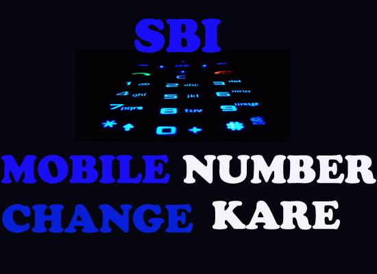 mobile number change kare