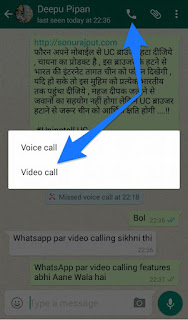 WhatsApp Video Call Kaise Kare