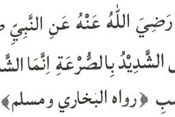 3 Hadits Ihwal Kontrol Diri (Mujahadah An-Nafs), Arti, Penjelasan