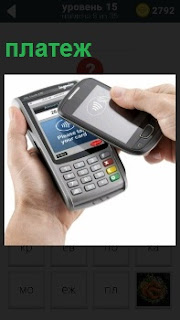 Осуществление платежа через мобильный телефон, прикладывая его к терминалу