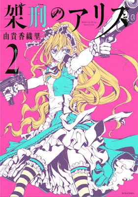 [Manga] 架刑のアリス 第01-02巻 [Kakei no Arisu Vol 01-02] Raw Download