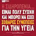 Irondeficiencyday.com: Διαδικτυακή πλατφόρμα ενημέρωσης για την Σιδηροπενία και τα συμπτώματά της