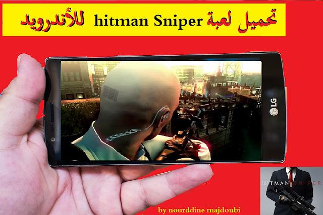تحميل لعبة hitman Sniper للأندرويد لعبة رائعة عليك تجربتها