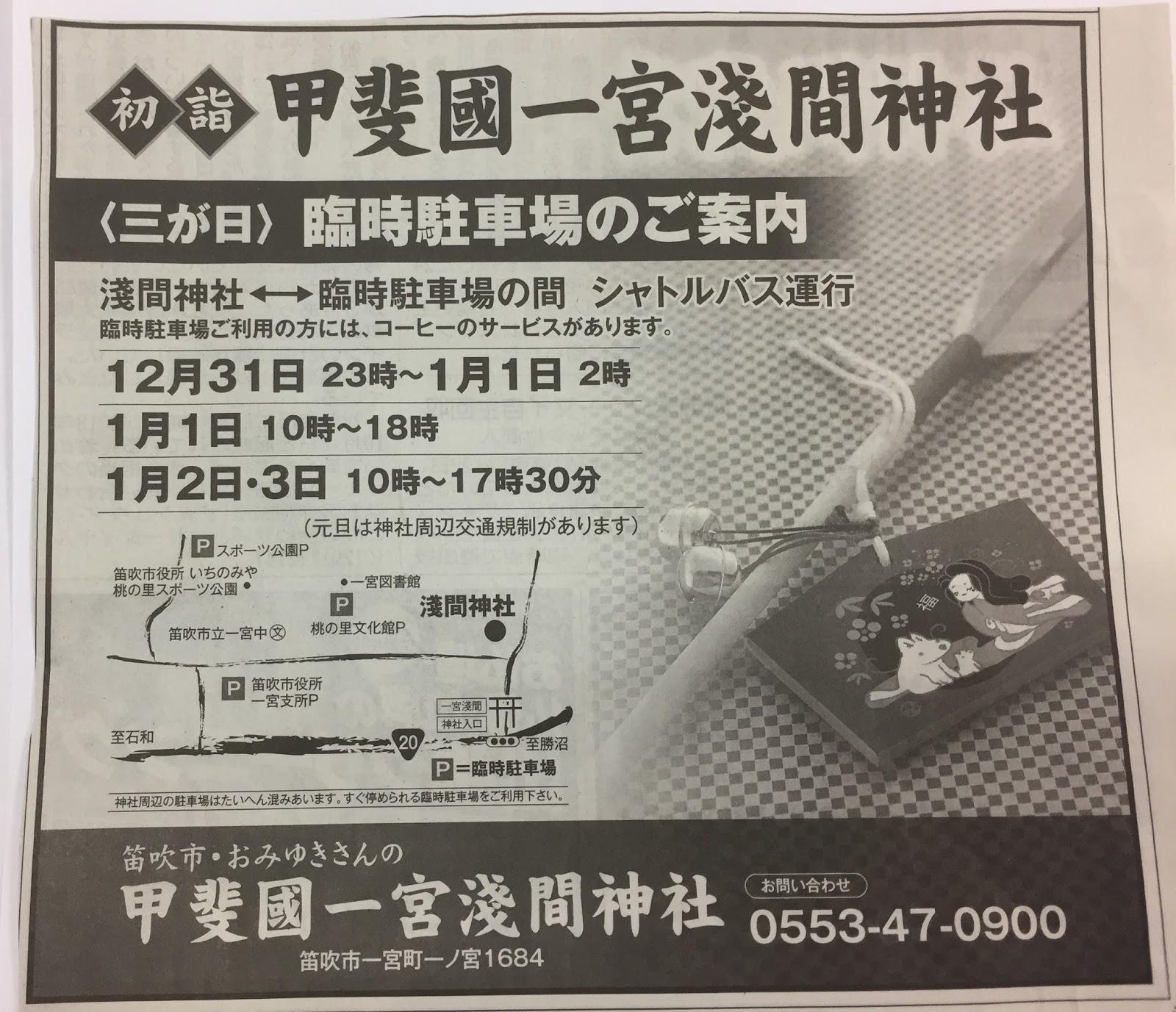 甲斐国一宮 浅間神社: 新年駐車...