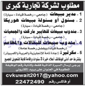 وظائف شاغرة فى الصحف الكويتية الاحد 17-09-2017 %25D8%25A7%25D9%2584%25D9%2582%25D8%25A8%25D8%25B3%2B3