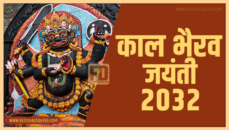 2032 काल भैरव जयंती तारीख व समय भारतीय समय अनुसार