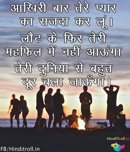 SAd Hindi Quotes Photo | LOve Quotes Photo Sad Alone