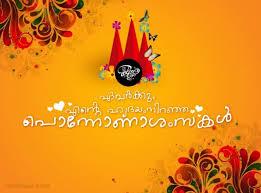 greetings 2016 onam