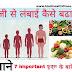 7 Best Tips हाइट बढ़ाने के लिए | how to increase height in hindi